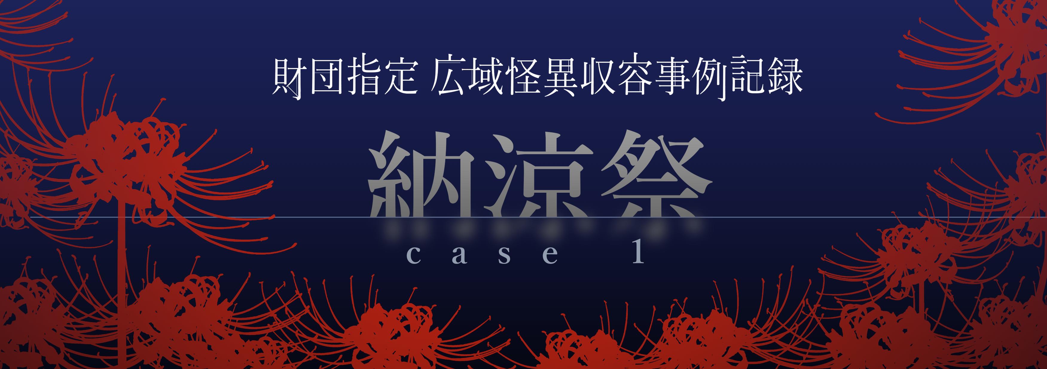 case1