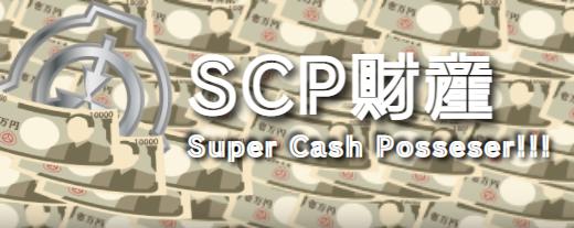 SCP%E8%B2%A1%E7%94%A3.PNG