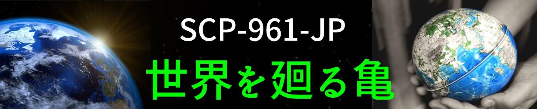 SCP-961-JP%E3%83%90%E3%83%8A%E3%83%BC%E3%83%AA%E3%83%B3%E3%82%AF