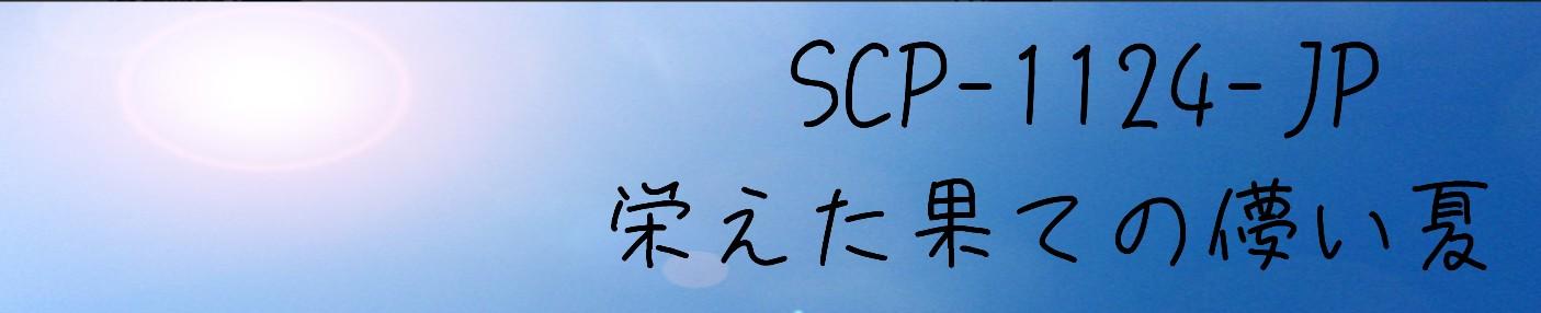 SCP-1124-JP%E3%83%90%E3%83%8A%E3%83%BC%E3%83%AA%E3%83%B3%E3%82%AF