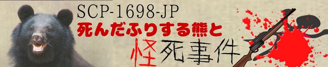 SCP-1698-JP%E3%83%90%E3%83%8A%E3%83%BC%E3%83%AA%E3%83%B3%E3%82%AF