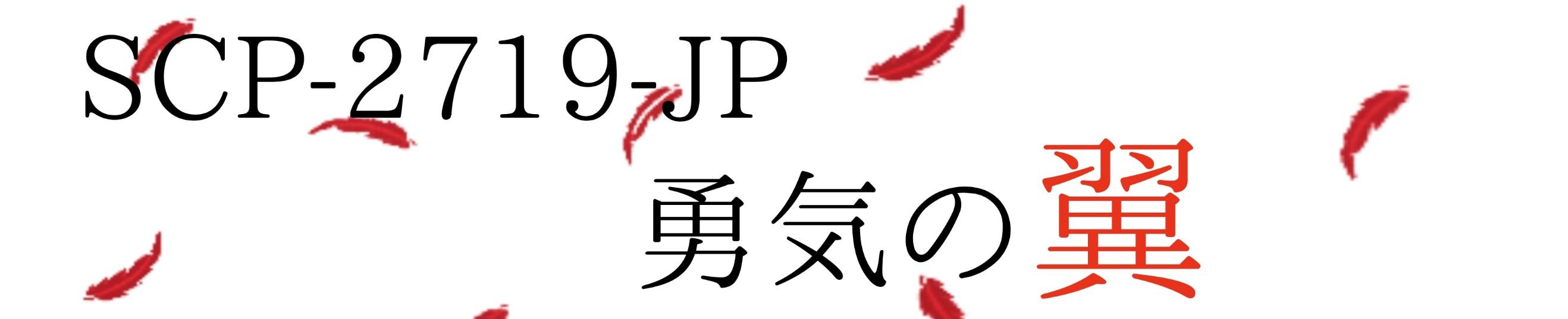 SCP-2719-JP%E3%83%90%E3%83%8A%E3%83%BC%E3%83%AA%E3%83%B3%E3%82%AF