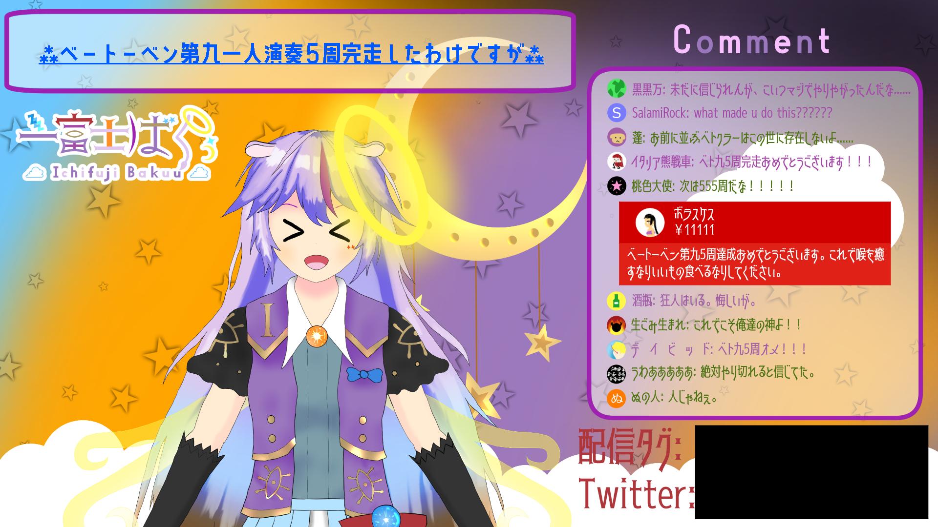 IchifujiBakuuStreaming_R