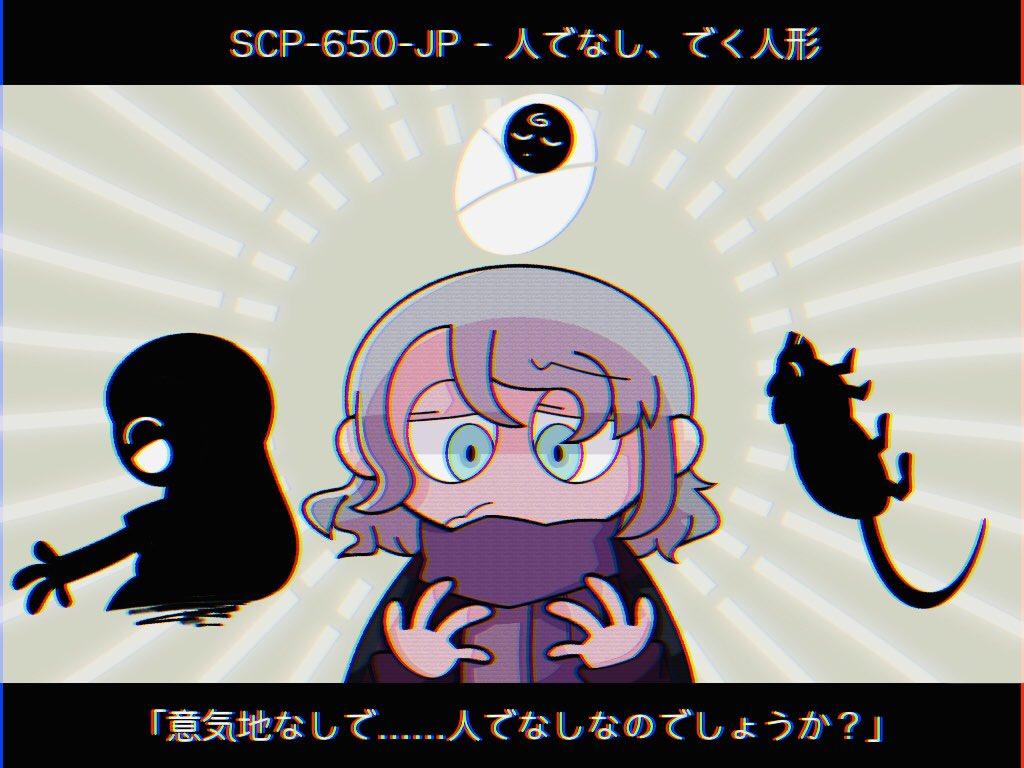 SCP-650-JP%E3%81%AE%E3%82%A2%E3%83%BC%E3%83%88%E3%83%AF%E3%83%BC%E3%82%AF.jpg