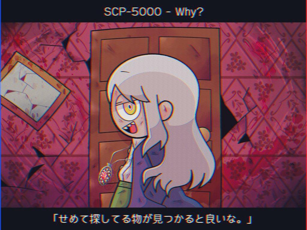 SCP-5000%E3%81%AE%E3%82%A2%E3%83%BC%E3%83%88%E3%83%AF%E3%83%BC%E3%82%AF.jpg